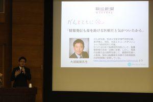 井上先生と朝日新聞のスライドの写真