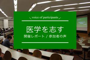 2019医学を志す横市Special Edition開催レポート参加者の声の画像