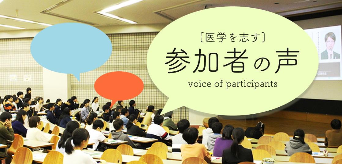 医学を志す イベント参加者の声