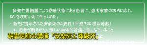 朝倉医師の講演「安楽死と尊厳死」