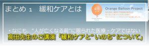 """高田先生のご講演「緩和ケアと""""いのち""""について」"""